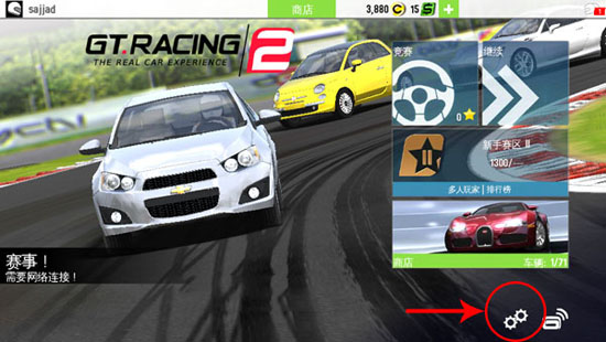 GT-Racing-2-The-Real-Car-Experience2