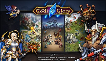 gods-and-glory- logo
