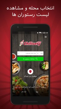 Chilivery1