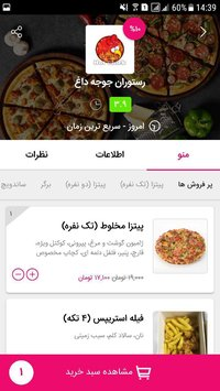 SnappFood 4