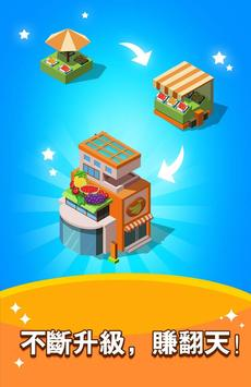 Shopping Mall Tycoon3